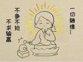 """""""佛系文化""""的走红究竟透露出哪些社会问题"""